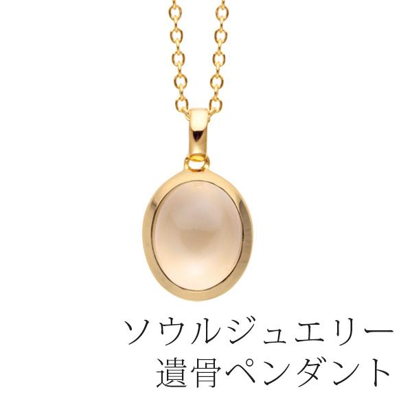 ムーンストーン オーバル イエローゴールドK18 ソウルジュエリー 手元供養 Soul Jewelry