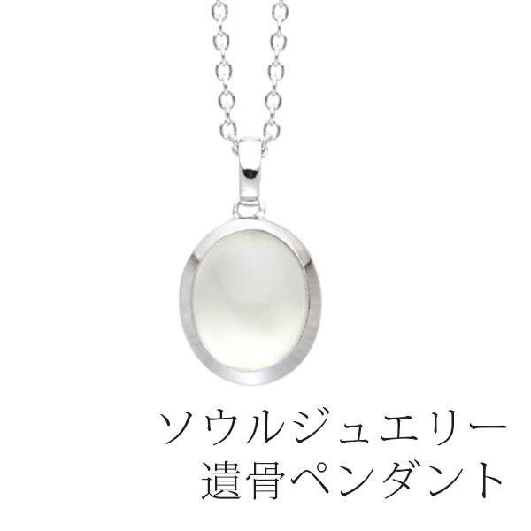 ムーンストーン オーバル ホワイトゴールドK18 ソウルジュエリー 手元供養 Soul Jewelry