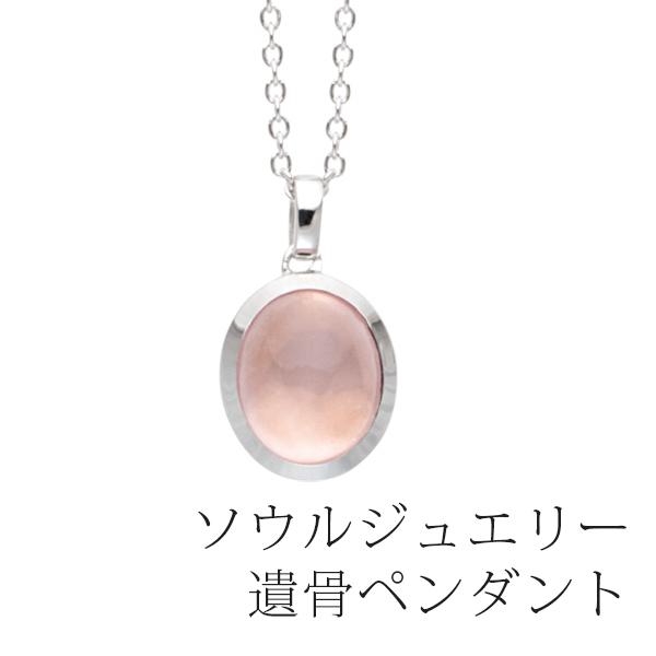 ローズクオーツ オーバル ホワイトゴールドK18 ソウルジュエリー 手元供養 Soul Jewelry