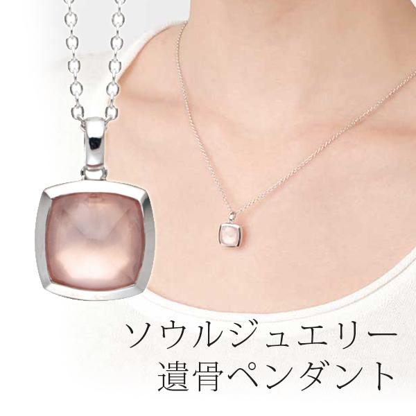 ローズクオーツ ピラミッド ホワイトゴールドK18 ソウルジュエリー 手元供養 Soul Jewelry