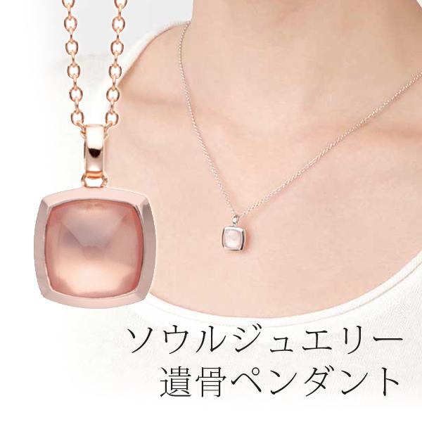 ローズクオーツ ピラミッド ローズゴールドK18 ソウルジュエリー 手元供養 Soul Jewelry
