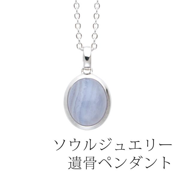 ブルーレース オーバル ホワイトゴールドK18 ソウルジュエリー 手元供養 Soul Jewelry