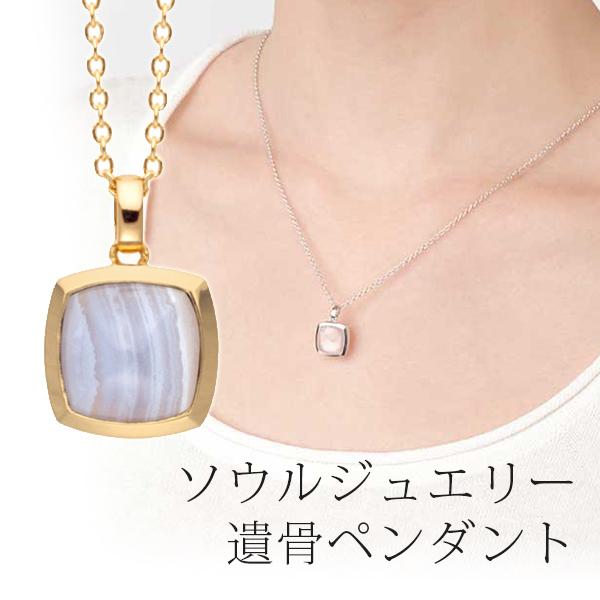 ブルーレース ピラミッド イエローゴールドK18 ソウルジュエリー 手元供養 Soul Jewelry
