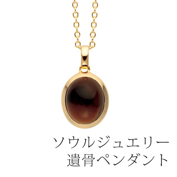 スモーキークオーツ オーバル イエローゴールドK18 ソウルジュエリー 手元供養 Soul Jewelry