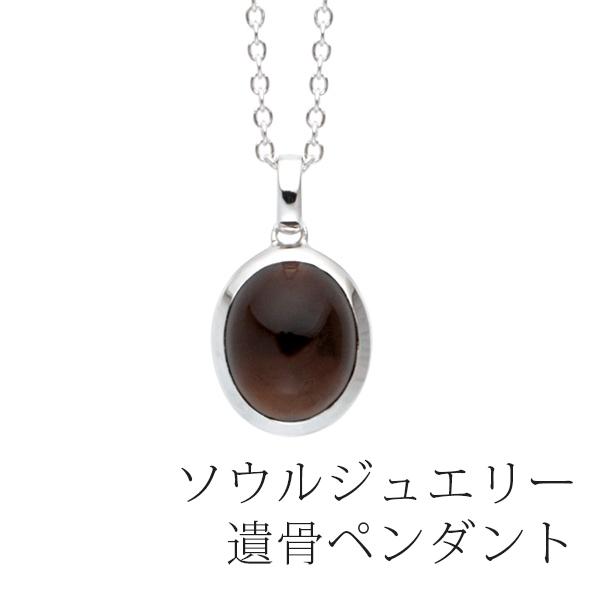 スモーキークオーツ オーバル ホワイトゴールドK18 ソウルジュエリー 手元供養 Soul Jewelry