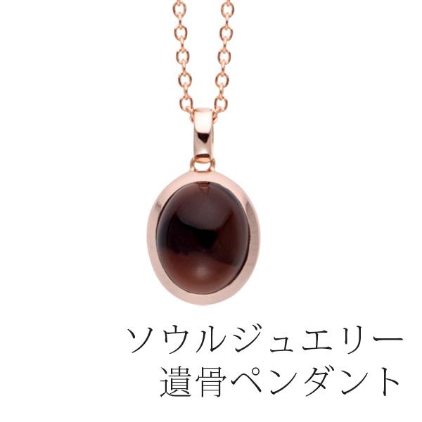 スモーキークオーツ オーバル ローズゴールドK18 ソウルジュエリー 手元供養 Soul Jewelry
