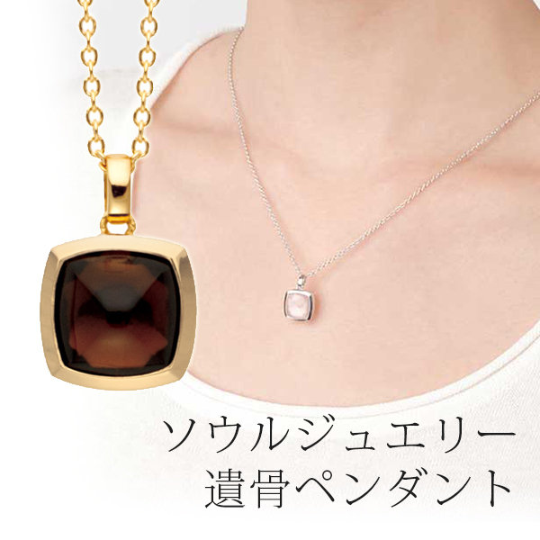 スモーキークオーツ ピラミッド イエローゴールドK18 ソウルジュエリー 手元供養 Soul Jewelry