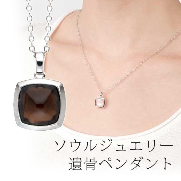 スモーキークオーツ ピラミッド ホワイトゴールドK18 ソウルジュエリー 手元供養 Soul Jewelry