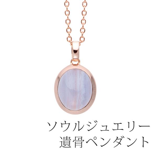 ブルーレース オーバル ローズゴールドK18 ソウルジュエリー 手元供養 Soul Jewelry