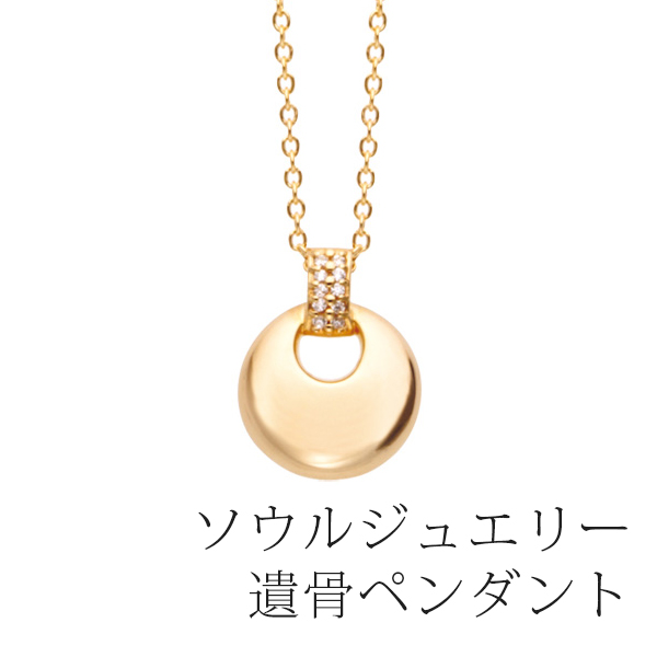 パヴェ ドロップ イエローゴールドK18 ソウルジュエリー 手元供養 Soul Jewelry