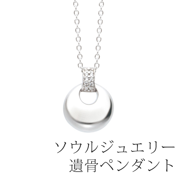 パヴェ ドロップ プラチナ ソウルジュエリー 手元供養 Soul Jewelry