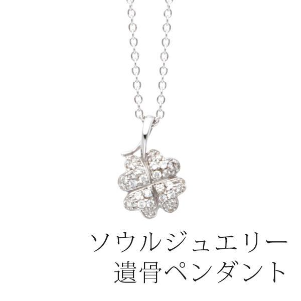 パヴェ クローバー ホワイトゴールドK18 ソウルジュエリー 手元供養 Soul Jewelry