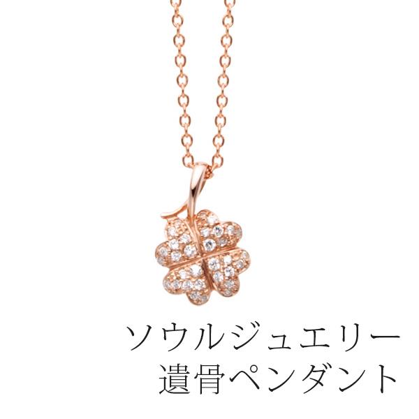 パヴェ クローバー ローズゴールドK18 ソウルジュエリー 手元供養 Soul Jewelry
