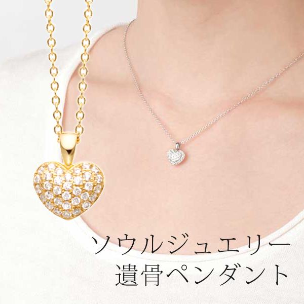 パヴェ プチハート イエローゴールドK18 ソウルジュエリー 手元供養 Soul Jewelry