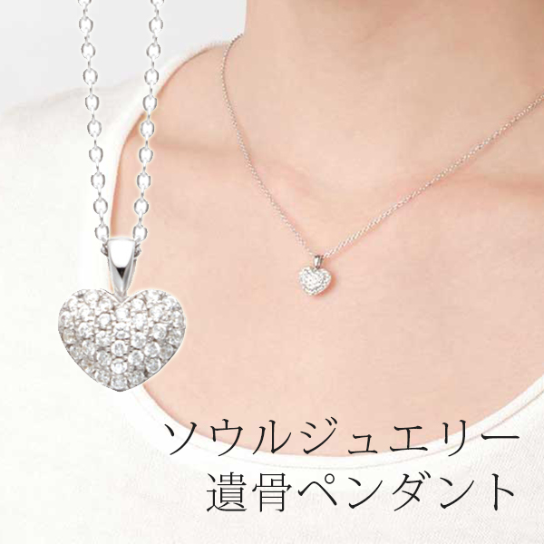 パヴェ プチハート プラチナ ソウルジュエリー 手元供養 Soul Jewelry