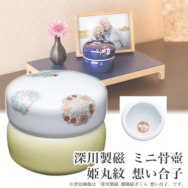 ミニ骨壷 深川製磁 想い合子 姫丸紋 たんぽぽ 磁器 透白磁 手元供養 仏壇 骨壺 伝統 日本 ソウルプチポット ソウルジュエリー