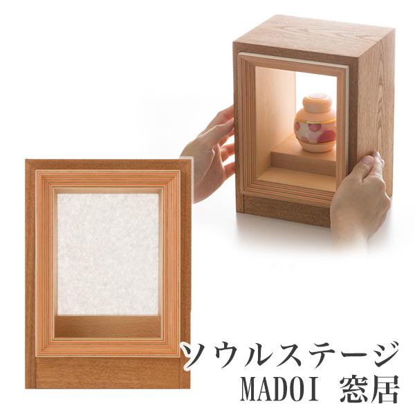 ソウルステージ 窓居 MADOI オレンジ 手元供養 仏壇 骨壺 骨壷 一輪挿し ステージ 定位置 ソウルジュエリー
