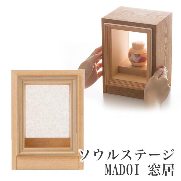 ソウルステージ 窓居 MADOI ブルー 手元供養 仏壇 骨壺 骨壷 一輪挿し ステージ 定位置 ソウルジュエリー