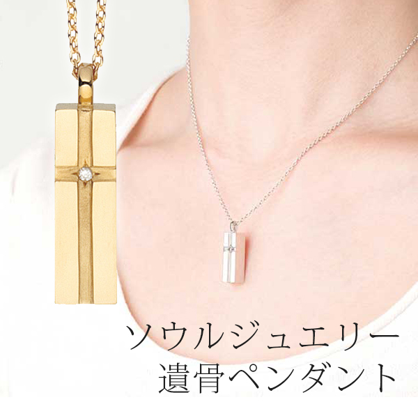 プチピュアクロス イエローゴールドK18 ソウルジュエリー 手元供養 Soul Jewelry