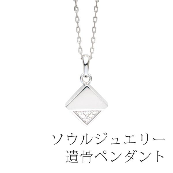 キューブ カット ホワイトゴールドK18 ソウルジュエリー 手元供養 Soul Jewelry