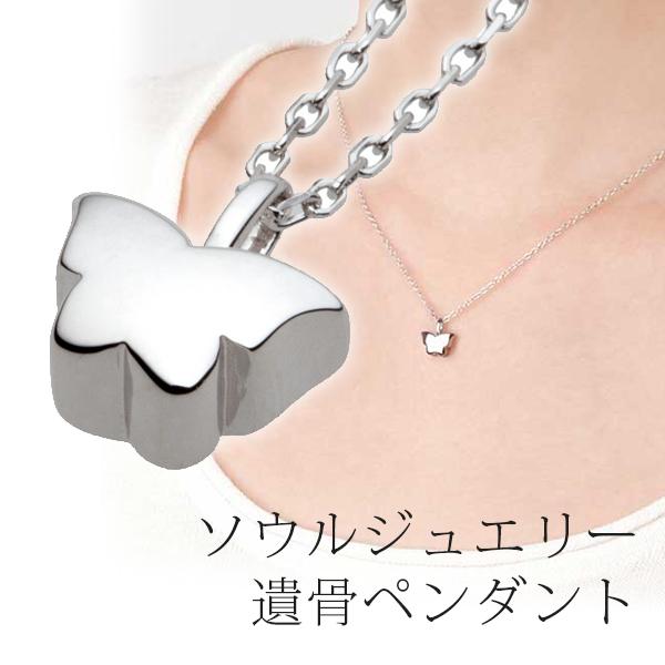パピヨン シルバー925 ソウルジュエリー 手元供養 Soul Jewelry