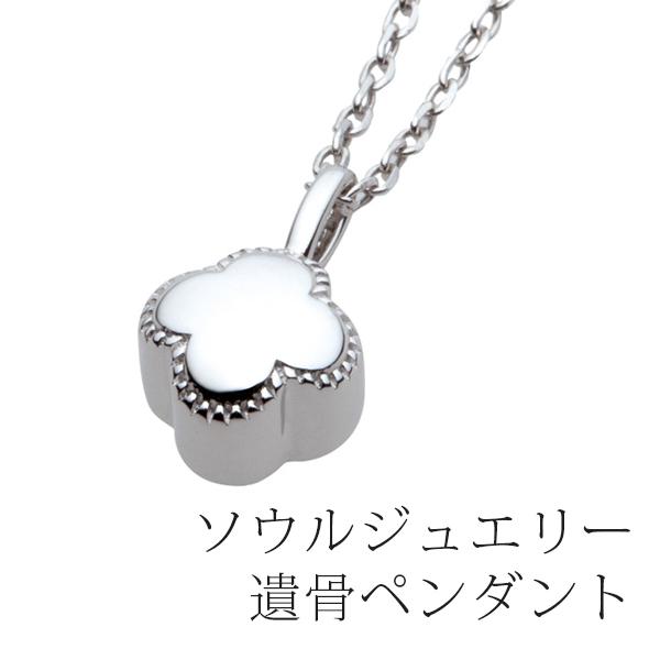 プチフラワー ホワイトゴールドK18 ソウルジュエリー 手元供養 Soul Jewelry