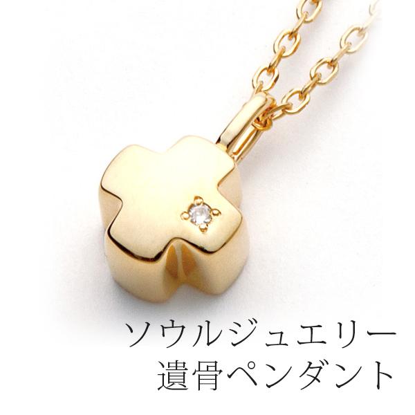 グリーククロス イエローゴールドK18 ソウルジュエリー 手元供養 Soul Jewelry