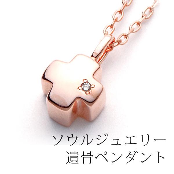 グリーククロス ローズゴールドK18 ソウルジュエリー 手元供養 Soul Jewelry