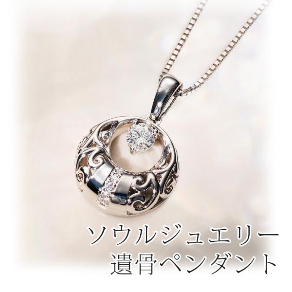 grove (グローブ) ソウルジュエリー 手元供養 Soul Jewelry