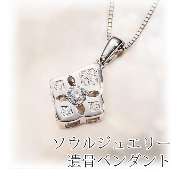 rhombus(ロンバス) ソウルジュエリー 手元供養 Soul Jewelry