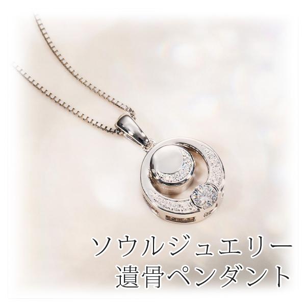 sphere(スフィア) ソウルジュエリー 手元供養 Soul Jewelry