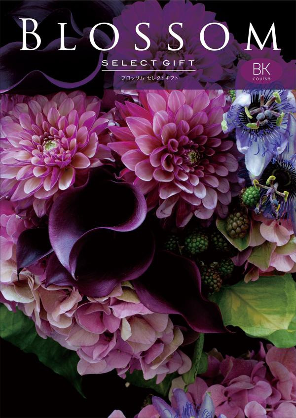 カタログギフト BLOSSOM SELECT GIFT ブロッサム セレクトギフト BK 25,000円 コース 割引クーポン つき