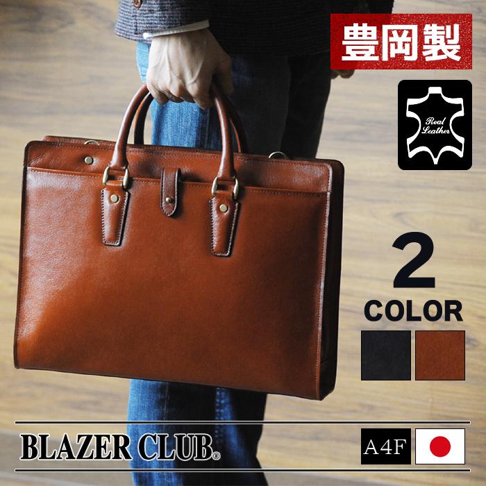 日本製 豊岡製鞄 ブレザークラブ BLAZER CLUB ブリーフケース レザーバッグ ビジネスバッグ メンズ 男性用 22245