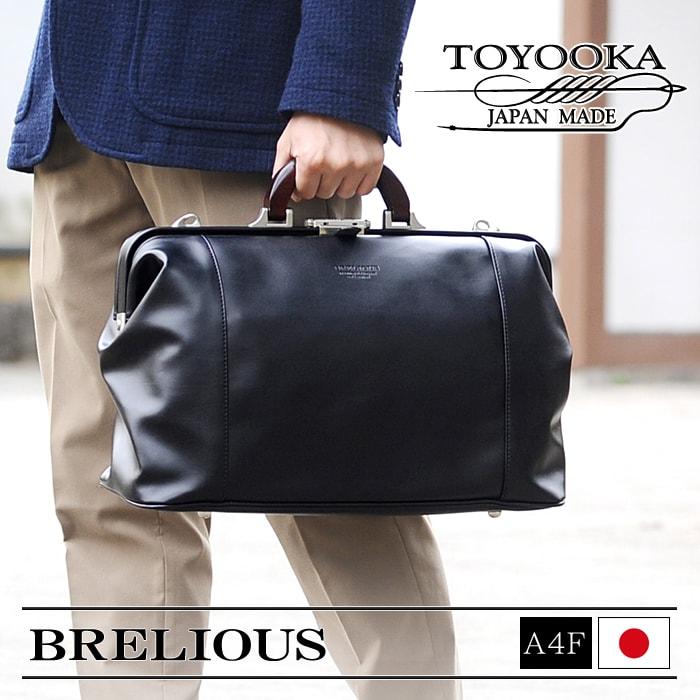 日本製 豊岡製鞄 ブレリアス BRELIOUS ダレスバッグ ボストンバッグ ビジネスバッグ メンズ 男性用 10428