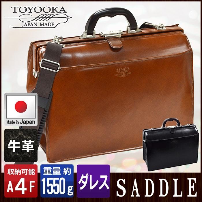 日本製 豊岡製鞄 サドル SADDLE ダレスバッグ ビジネスバッグ 男性用 メンズ 22304