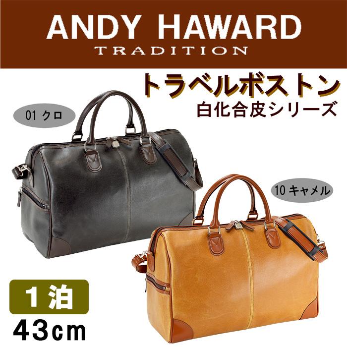 日本製 豊岡製鞄 アンディハワード ANDY HAWARD ボストンバッグ 10426 アウトドア 旅行 観光