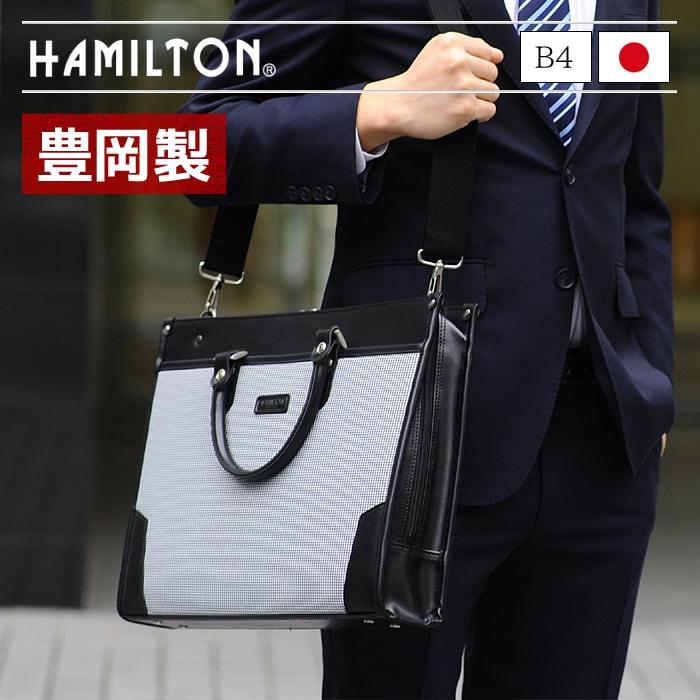 日本製 豊岡製鞄 ハミルトン HAMILTON 千鳥柄 ブリーフケース ビジネスバッグ 22293