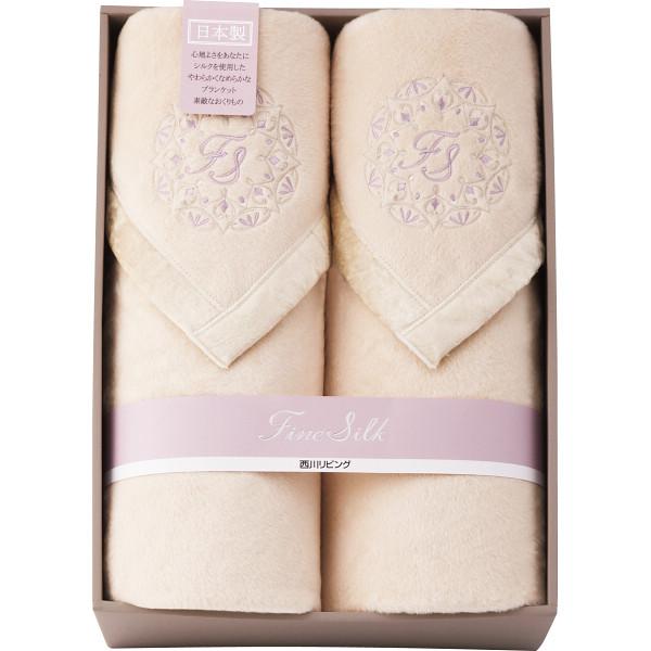 西川リビング シルク毛布(毛羽部分)2枚セット 2049-77144 シルク