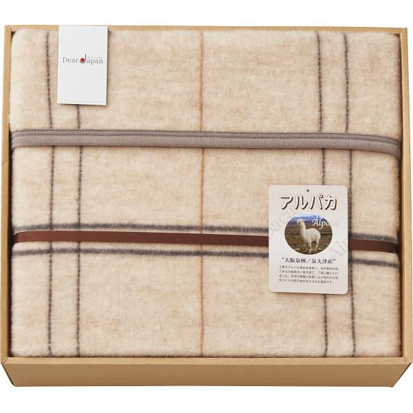 アルパカ入りウール混綿毛布(毛羽部分) 7264953S-3
