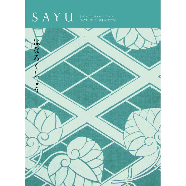 大和 カタログギフト Sayu さゆう はなろくしょう 25,000円コース