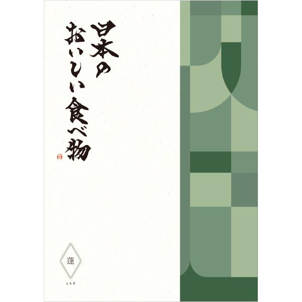 大和 カタログギフト 日本のおいしい食べ物 蓬 よもぎ