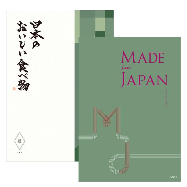 大和 カタログギフト Made In Japan メイドインジャパン with 日本のおいしい食べ物 MJ14+蓬 よもぎ