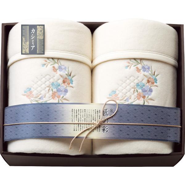 泉州匠の彩 カシミヤ入ウール綿毛布(毛羽部分)2枚セット SHW-20051A ギフト 内祝 御祝
