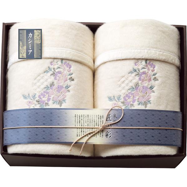泉州匠の彩 カシミヤ混ウール綿毛布(毛羽部分)2枚セット SHW-50051A ギフト 内祝 御祝
