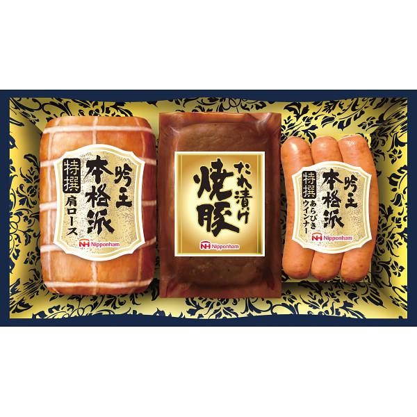 ギフト ご自宅用にもお取り寄せグルメ メーカー直送 マーケット 本格派吟王3本セット 市場 FS-30 日本ハム