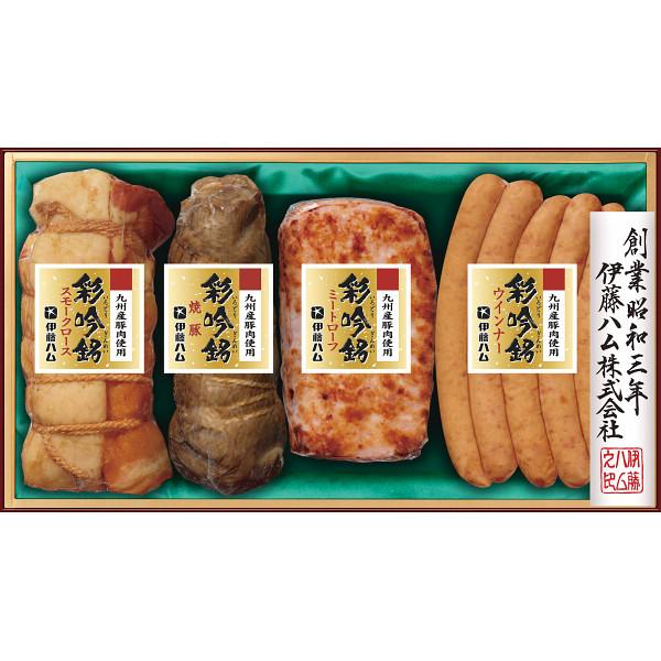 ギフト ご自宅用にもお取り寄せグルメ メーカー直送 国産豚肉使用彩吟銘ギフト 新作 25%OFF FT50A 伊藤ハム