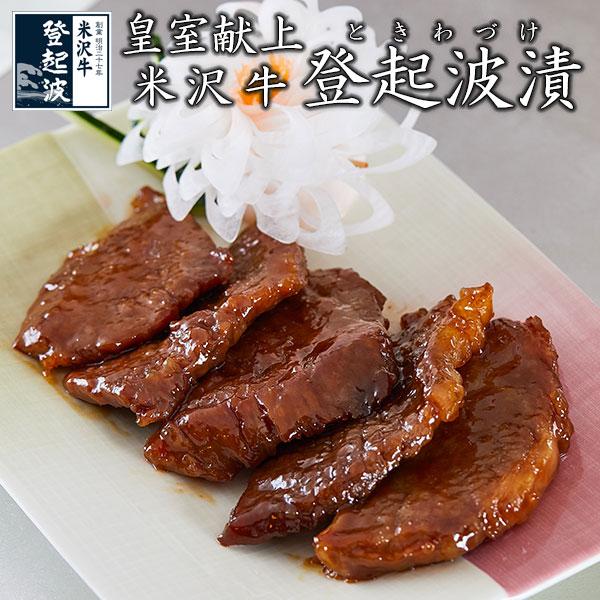 米沢牛登起波漬(ロース漬)760g【牛肉】【化粧箱入り】【ご自宅用】