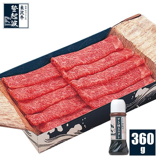 米沢牛 特選ロースすき焼き(タレ付)360g【牛肉】【化粧箱入り】
