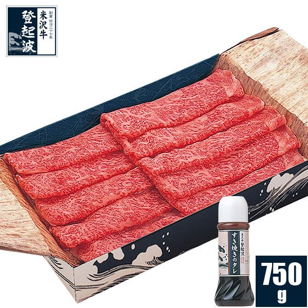 米沢牛 特選ロースすき焼き(タレ付)750g【牛肉】【化粧箱入り】