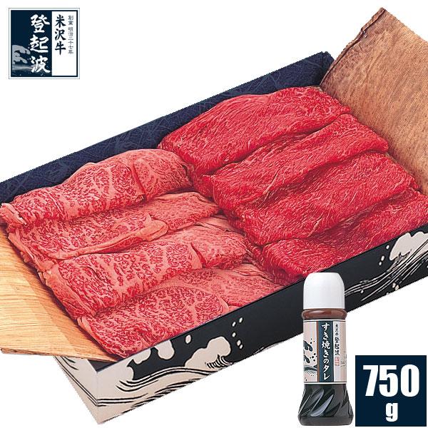米沢牛 特選お任せすき焼きセット(タレ付)750g【牛肉】【化粧箱入り】